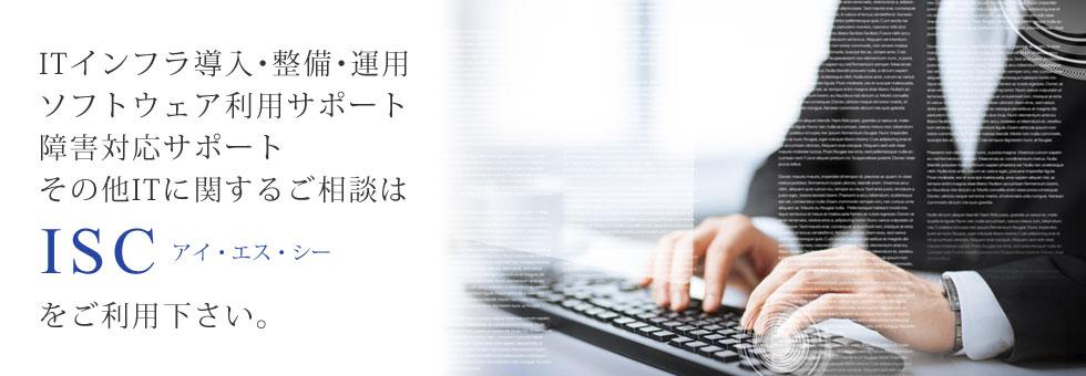 ITインフラの導入・整備や運用をサポート